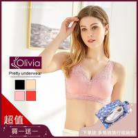 Olivia 無鋼圈大尺碼雙層拉提蕾絲舒適睡眠內衣-4件組