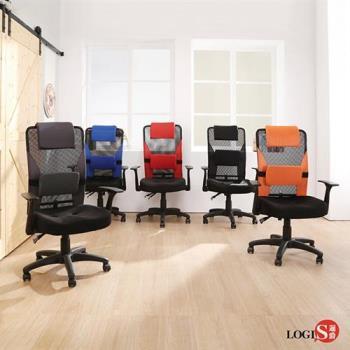 LOGIS邏爵~衛斯人體工學三孔座墊辦公椅/電腦椅/主管椅/工學椅 919G