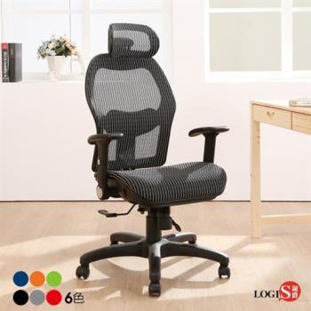 LOGIS邏爵~高富帥護腰雙網坐墊全網電腦椅/辦公椅/主管椅/工學椅K85