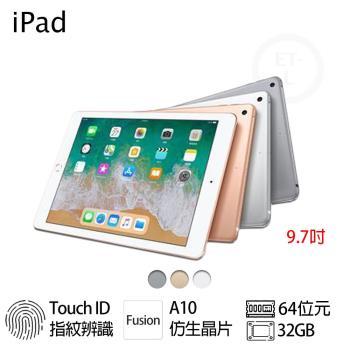 Apple 蘋果 iPad 9.7吋 32G WiFi (2018新版)