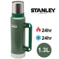 美國Stanley 經典系列真空保溫保冷瓶 1.3L(錘紋綠)