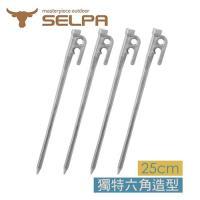 韓國SELPA 頂級不鏽鋼六角營釘/帳篷釘/露營/登山(25cm/四入)