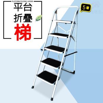 金德恩 台灣製造 全鋼鐵加大止滑腳踏板 五階扶手平台折疊梯/樓梯/階梯/關節梯/馬椅梯/拉梯/單梯