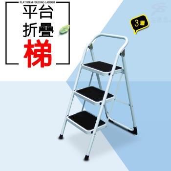 金德恩 台灣製造 全鋼鐵加大止滑腳踏板 二階扶手平台折疊梯