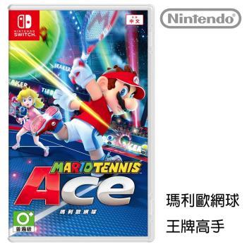 Nintendo任天堂 Switch 瑪利歐網球:王牌高手 中文版 [台灣公司貨]
