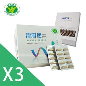 【健康食品認證】清唐速膠囊3入組(30顆/盒)