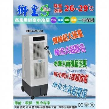 獅皇 遙控水冷扇 30公升可定時 MBC2000