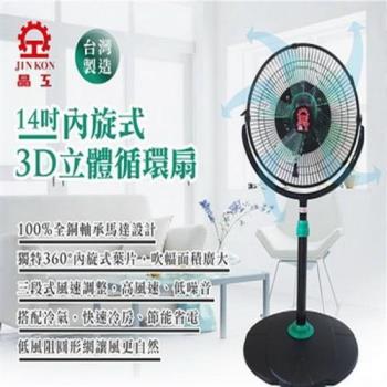 晶工風扇14吋內旋式3D立體循環扇LC-1468