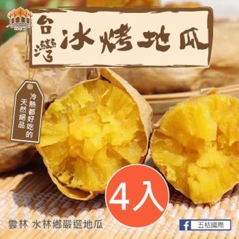 [五桔國際]台灣冰烤地瓜X8入