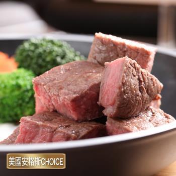 超磅 美國安格斯choice級沙朗心8片(200g/片)