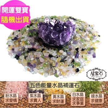 日本頂級天然五行紫水晶簇(含開光-單入組)-A1寶石