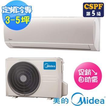 Midea美的冷氣 3-5坪 5級定頻一對一分離式冷氣MK-A28SB+MG-A28FB
