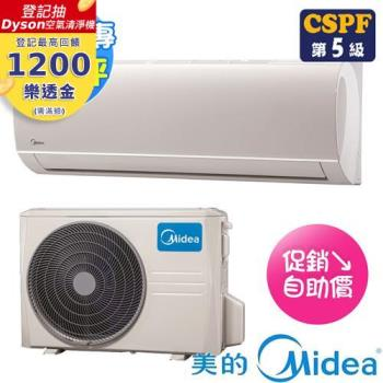 Midea美的冷氣3-5坪5級定頻一對一分離式冷氣MK-A28SB+MG-A28FB (自助價)