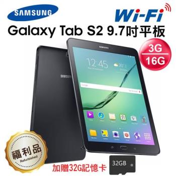 SAMSUNG  Galaxy Tab S2 16G加贈32G記憶卡 9.7吋平板電腦wifi版福利品