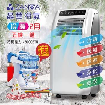 ZANWA晶華冷暖清淨除溼5~7坪10000BTU移動式冷氣 ZW-1260CH (加贈電動刨冰機)