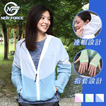 NEW FORCE 韓版防曬透氣雙色外套 三色可選