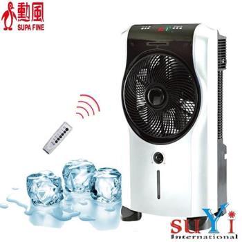勳風微電腦霧化活氧水冷降溫循環機 HF-5098HC/HF-5098(附冰晶罐)