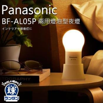 Panasonic乾電池燈泡座BF-AL05P (423422)
