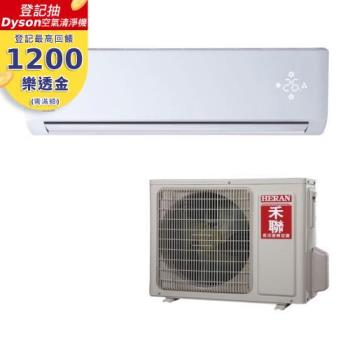 HERAN禾聯7-9坪冷暖空調R410A5級變頻一對一分離式冷暖氣HI-NQ41H/HO-NQ41H