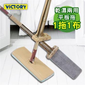 VICTORY 乾濕兩用大平板拖把 2拖2布#1025076