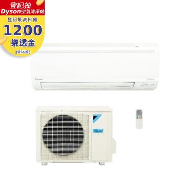 振興夏殺好禮2選1↘DAIKIN大金冷氣 13坪 大關系列 變頻一對一分離式冷暖氣 RXV80SVLT/FTXV80SVLT