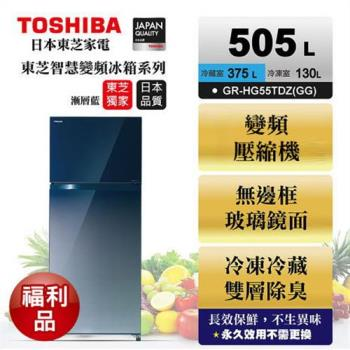 [福利品]TOSHIBA 東芝 505公升超靜音玻璃鏡面變頻電冰箱 漸層藍GR-HG55TDZ(GG)