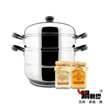 鍋教授 304不鏽鋼 瓦斯蓄熱節能免火再煮鍋
