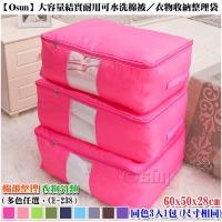 Osun大容量結實耐用衣物收納整理袋(3入1組,多色任選,CE238)