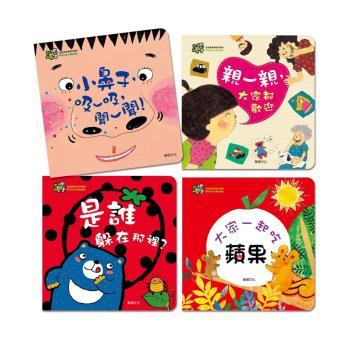 【華碩文化】甜心書系列-感覺領域(共4冊)