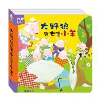 【華碩文化】大野狼與七隻小羊-P010