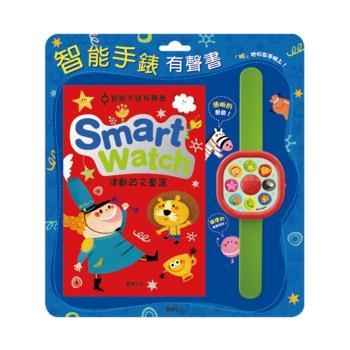 【華碩文化】有聲書系列-Smart Watch智能手錶書