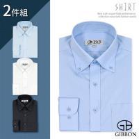 GIBBON 2件組-經典紳士素面長袖襯衫(白/藍/黑/淺藍)