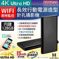 【CHICHIAU】WIFI 高清4K 長效行動電源造型無線網路夜視微型針孔攝影機(128G) 影音記錄器
