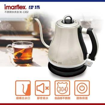 imarflex 1.3公升不銹鋼快煮壺(手沖)-IK-1302