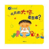 【華碩文化】生活領域-今天的大便,長怎樣?