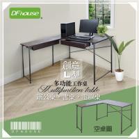 《DFhouse》創意L型多功能附雙抽屜式工作桌 胡桃色