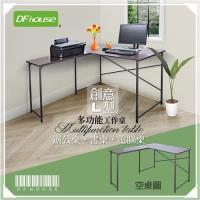 《DFhouse》創意L型多功能工作桌-胡桃色