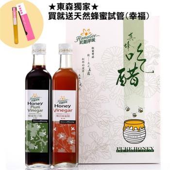 [宏基]真蜂吃醋禮盒(梅子醋+蜂蜜醋)(500ml/瓶)*贈幸福-天然蜂蜜試管 (28ml/支,共乙支)*
