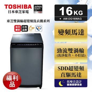 [福利品]TOSHIBA東芝 勁流雙飛輪超變頻16公斤洗衣機 科技黑 AW-DG16WAG