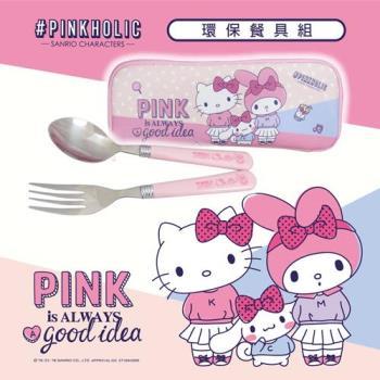PINKHOLIC環保餐具-湯叉組