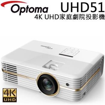 OPTOMA 奧圖碼 UHD51 投影機 公司貨