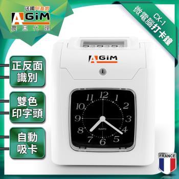 AGiM 6欄位微電腦打卡鐘 CX-1