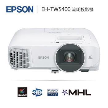 EPSON 3D 2500流明 投影機 EH-TW5400