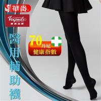華貴70丹尼防止靜脈曲張100%全彈性醫用輔助褲襪(膚-黑4色款)8雙入-NO.3660