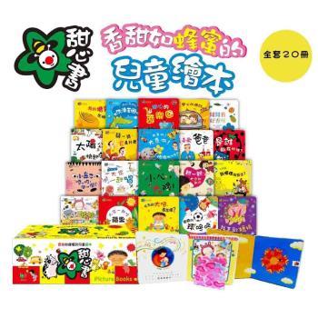 【華碩文化】甜心書-全套20冊