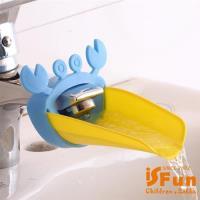 iSFun揮手螃蟹 兒童水龍頭洗手輔助器 2入隨機色