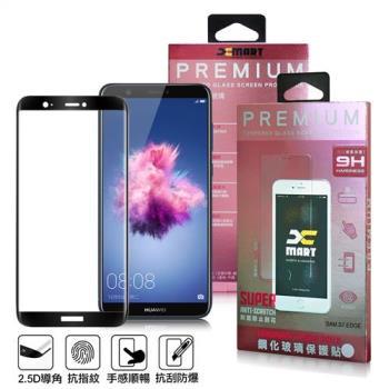 Xmart for 華為 HUAWEI Y7s 5.65吋 超透滿版 2.5D 鋼化玻璃貼-黑