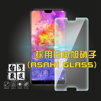台灣嚴選 HUAWEI P20 疏水疏油超硬9H鋼化玻璃保護貼