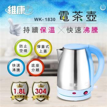 【維康】1.8L保溫快煮電茶壺 (WK-1830)