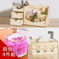 佶之屋  木質DIY多功能收納盒2入(贈三層收納盒x2入)